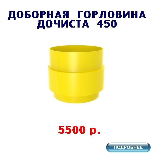 КУПИТЬ ДОБОРНУЮ ГОРЛОВИНУ Н-450