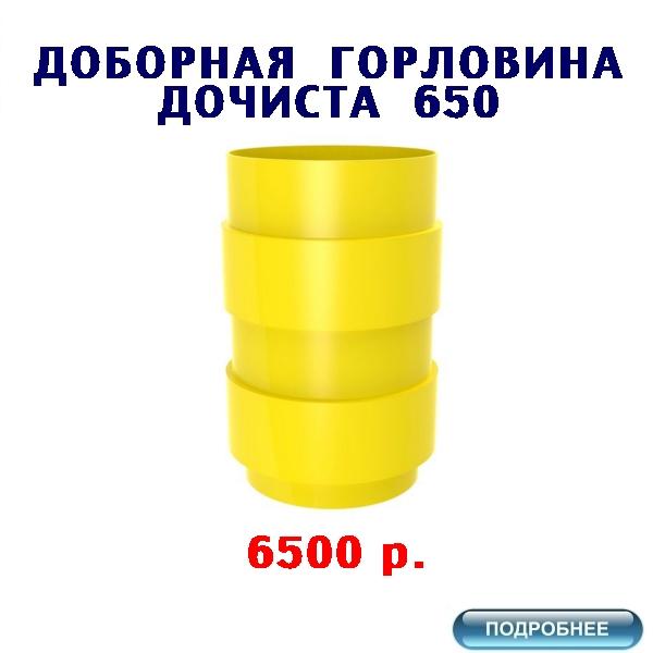 КУПИТЬ ДОБОРНУЮ ГОРЛОВИНУ H-650
