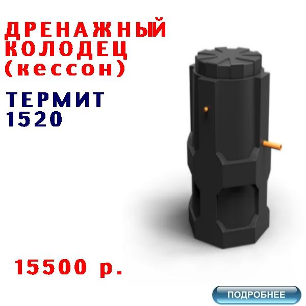 КУПИТЬ ДРЕНАЖНЫЙ КОЛОДЕЦ КЕССОН ТЕРМИТ по ЛУЧШЕЙ ЦЕНЕ