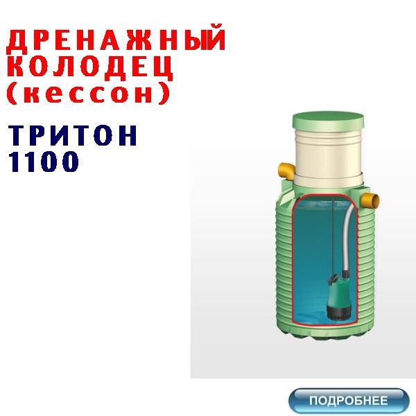 КУПИТЬ ДРЕНАЖНЫЙ КОЛОДЕЦ КЕССОН ТРИТОН 1100 Н-1655 по ЛУЧШЕЙ ЦЕНЕ