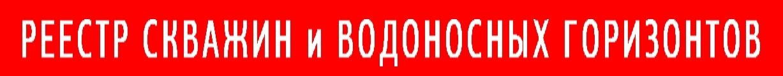 реестр скважин на воду и водоносных горизонтов ярославской области от Яринжстрой ярославль