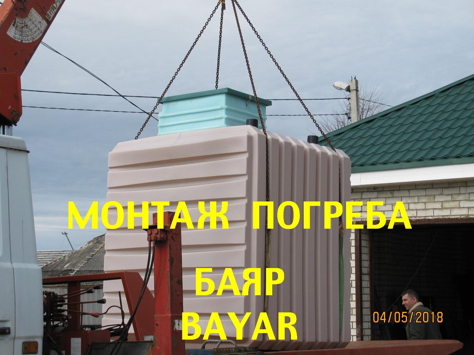 Продажа и монтаж  с доставкой кессона для  погреба из пластика размером 1850 х 1850х 2100 по лучшей цене 2019 года в России 99900 руб. в компании YarИнжСтрой