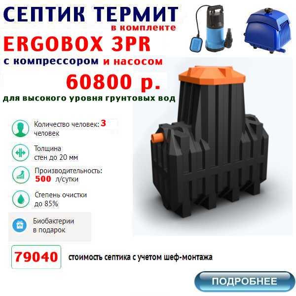 купить септик термит ERGOBOX-3PR по  лучшей цене