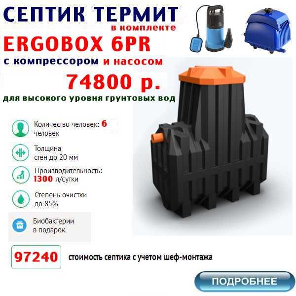 купить септик термит ERGOBOX-6PR по  лучшей цене