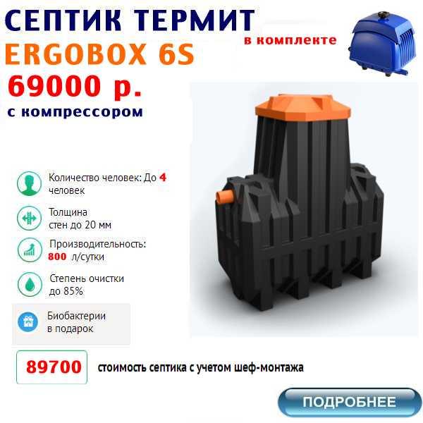 купить септик термит ERGOBOX-6S по лучшей цене