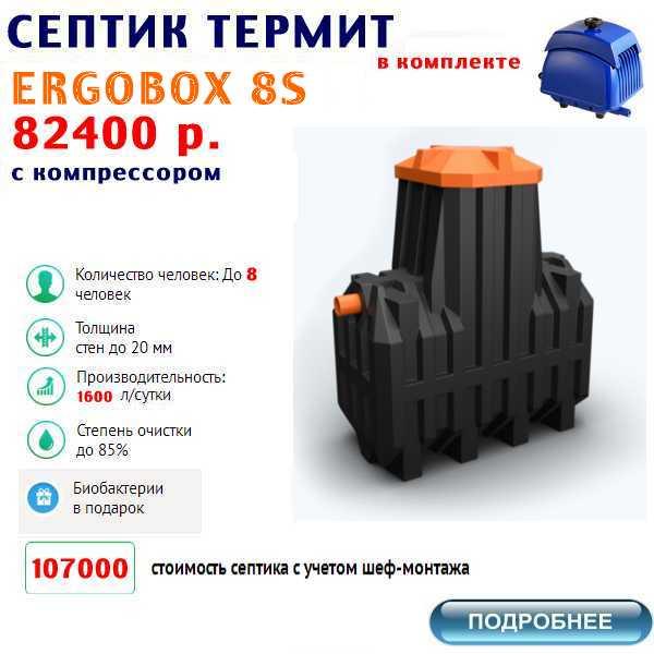 купить септик термит ERGOBOX-8S по лучшей цене
