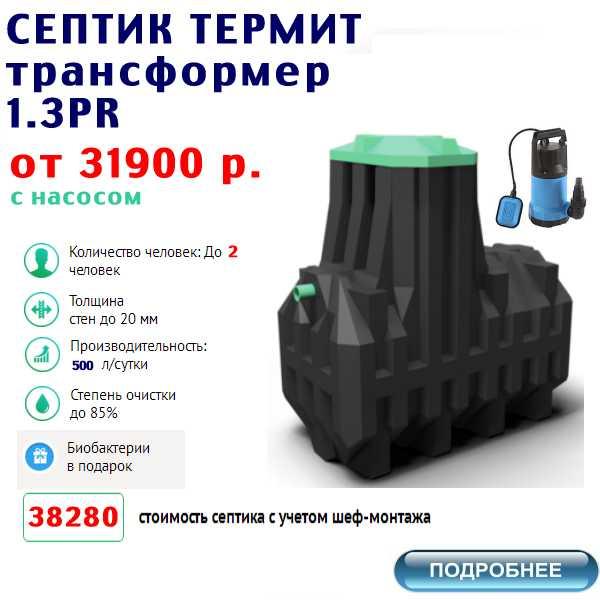 купить септик термит трансформер 1.3PR