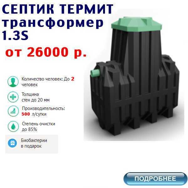 купить септик термит трансформер 1.3S