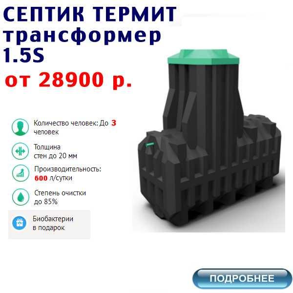 купить септик термит трансформер 1.5S