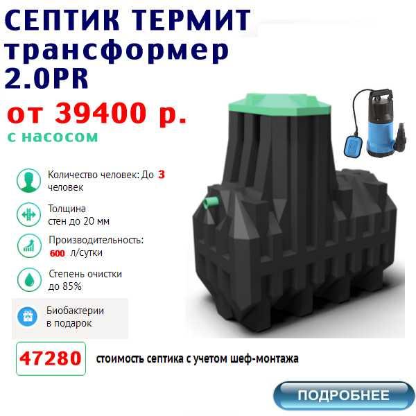 купить септик термит трансформер 2.0PR