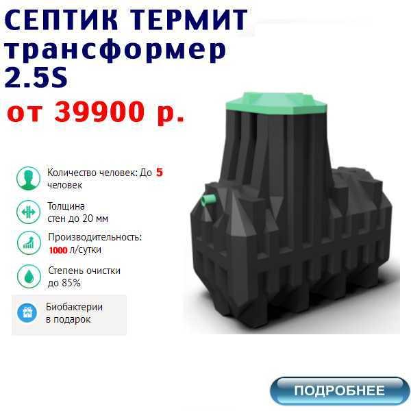 купить септик термит трансформер 2.5S