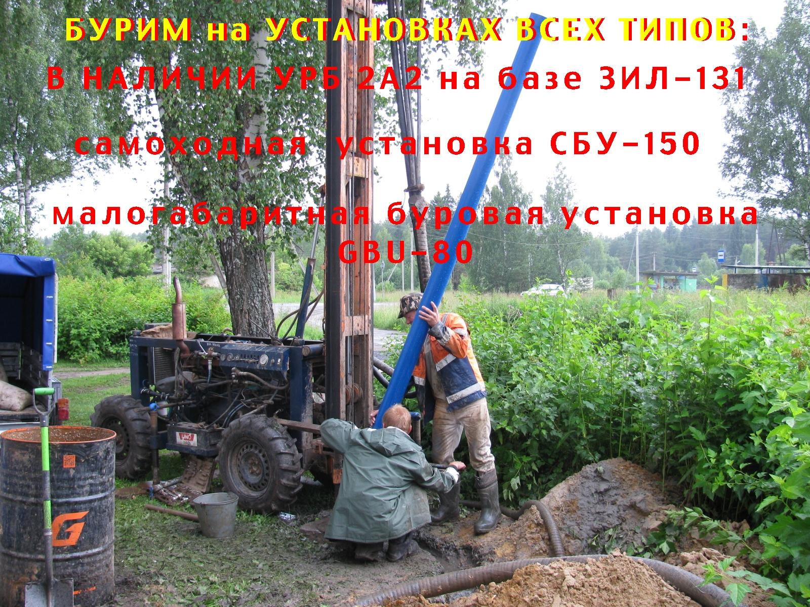 Бурение скважин на воду с обустройством под ключ от 1800 руб в Ярославле и Ярославской области